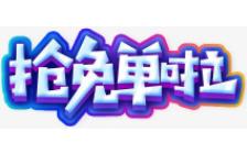 <strong>淘宝免单方法(看这里)</strong>